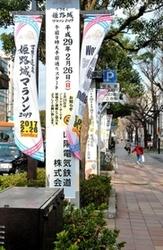 姫路城マラソンまで1カ月 本番へ向け準備本格化