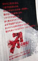カープ 新聞広告に赤松選手へ思い