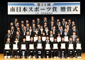 南日本スポーツ賞贈賞式、6団体11個人を表彰