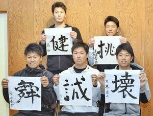 阪神 安芸市で2軍の新人5人が決意を書に