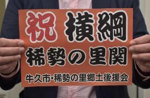 大相撲 パレード、手旗振って 稀勢の里後援会が配布へ