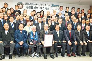「南砺の声援で連覇へ」 日本ハム公認後援会設立