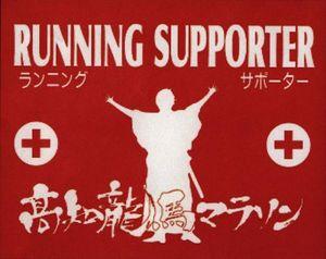 高知龍馬マラソンの救護協力を 出場者サポーター募集