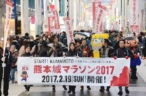 熊本城マラソンPR 熊本市中心街でパレード