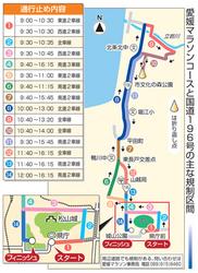 愛媛マラソンあす12日号砲、コース周辺交通規制