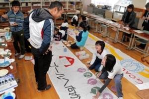 妻鹿小児童が横断幕製作 マラソン出場の姉妹校応援