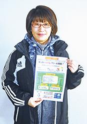 室蘭地区サッカー協会が4月から女性レフェリーを養成