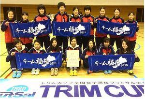 フットサル福井県選抜V5、全国へ 女子選抜北信越大会