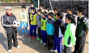 中学サッカー 89歳が熱血指導