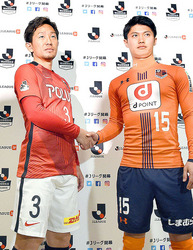 Jリーグ開幕前会見 J1浦和、J1大宮が決意