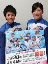 女子プロ野球 兵庫ディオーネ、ホーム開幕戦PR