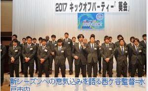 J2水戸 今季の活躍誓う キックオフパーティー