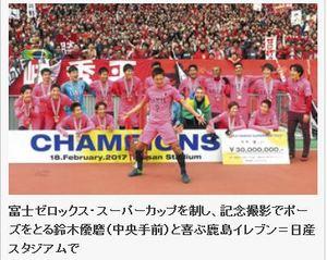 鈴木決勝弾、J1鹿島6度目V 富士ゼロックス杯