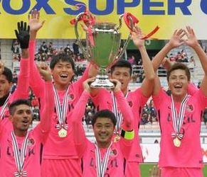 富士ゼロックス杯 J1鹿島7年ぶり栄冠
