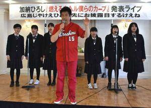 広島カープ応援歌 「僕らのカープ」お披露目