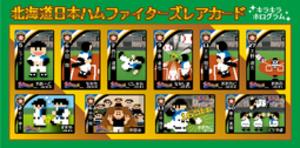 日本ハム ドット絵カード景品に クレーンゲーム ナムコとコラボ