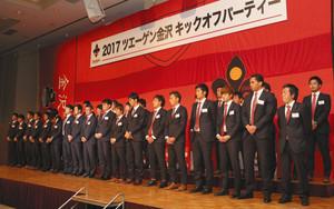 J2金沢 目指せJ1 選手が誓い サポーターと交流