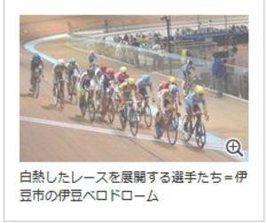 自転車 過去最多、小学生から50代までの158人 伊豆で大会