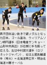 札幌冬季アジア大会 師円、一戸らに「よくやった」 応援は、心配のち笑顔