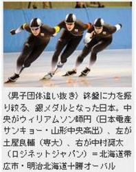 札幌冬季アジア大会 師円ら奮起、団体追い抜き「銀」