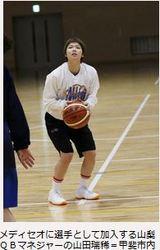 バスケ 山田、関東実業団Lへ 山梨QBのマネジャーが選手に