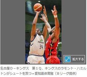 バスケBリーグ 琉球、名古屋に劇的勝利