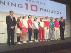 ゴルフ ヤマハ、新たに5選手と締結 用具使用契約
