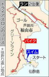 福山鉄人レース4日から選手募集