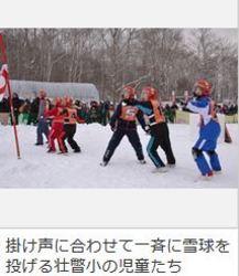 昭和新山国際雪合戦が開幕 壮瞥小生も奮闘