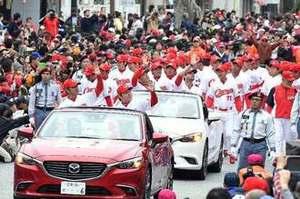 広島、キャンプ地沖縄市で優勝パレード 1万5千人が祝福
