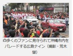 広島Vの感激、沖縄で新た パレードに1万5000人