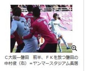 J1磐田・中村俊、あいさつ代わりの左足