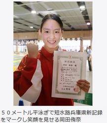 岡田、不調のキック修正 競泳兵庫県JOCジュニア