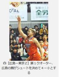 バスケBリーグ 広島、連敗止める