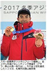 札幌冬季アジア大会 レンティング「金」3個目 日本男子で最多