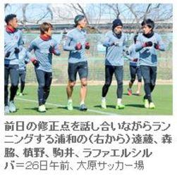 J1浦和 守備の対応で意見交換 28日にFCソウル戦
