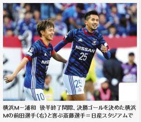 J1横浜M 転換期のシーズン戦う 若いチームで斎藤が光る