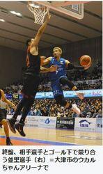 バスケBリーグ 滋賀、強豪東京と1勝1敗