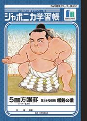 大相撲 横綱稀勢の里、学習ノートの表紙に