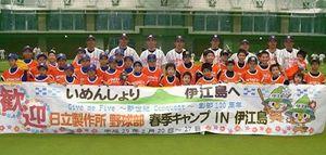 社会人野球 日立製作所、伊江島で春季キャンプ