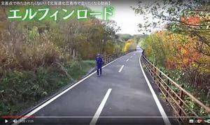 ランニング 北広島で走ろう 市がPR動画で「エルフィンロード」紹介
