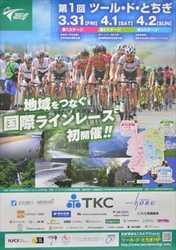 自転車 ツール・ド・とちぎ、出場15チーム決定 3月31日から
