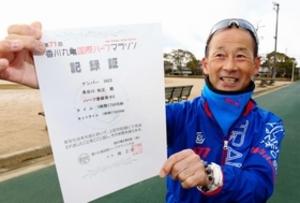 ハーフマラソンでマスターズ日本記録 小野の男性