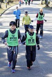 視覚障害者と走る喜び共有 徳島県内に伴走団体誕生