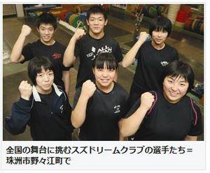 珠洲から6人全国へ 重量挙げ教室、出場選手倍に