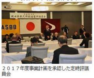 秋田県軟式野球連、事業案承認