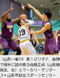 バスケB2山形、4連勝ならず 香川に66-68で敗れる
