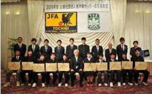 太郎賞に福田(佐野日大高)ら13人 栃木県サッカー協会