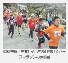 春めく錦川沿い、4381人が快走 錦帯橋ロードレース