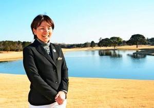 ゴルフ 元プロの新崎弥生さん、茨城で副支配人に ここで次世代育てたい